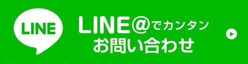 LINE@で簡単お問合せ