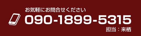 お気軽にお問合せ下さい。090-1899-5315
