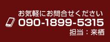 090-1899-5315