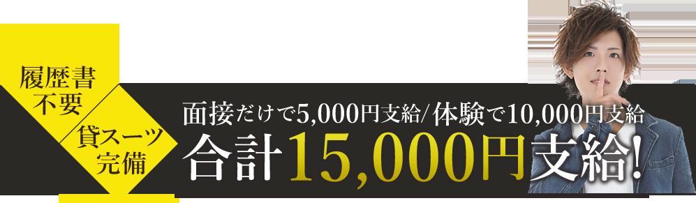面接だけで5,000円至急/体験で10.000円支給合計15,000円支給!